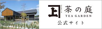 茶の庭公式サイト