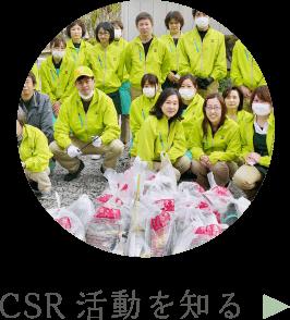 CSR活動を知る