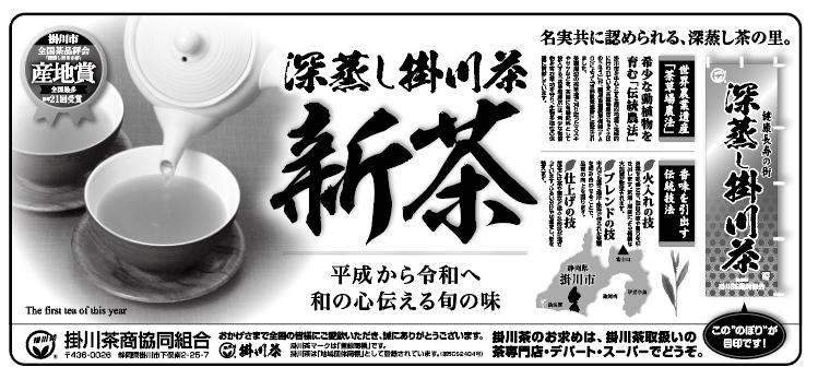 深蒸し掛川茶・新茶広告