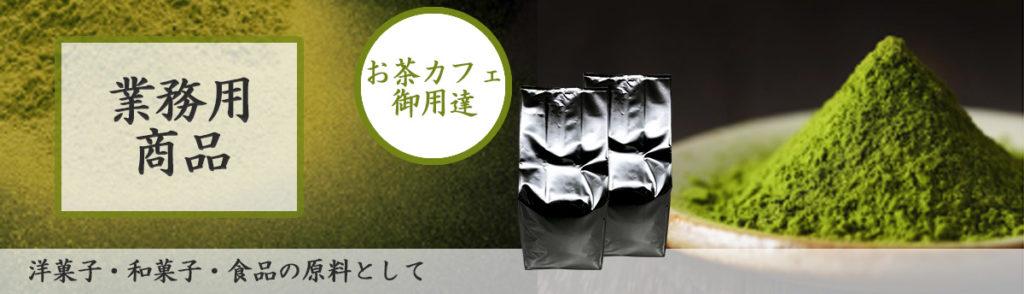 製菓の原料に佐々木製茶のお茶パウダー