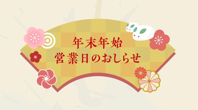 佐々木製茶 年末年始の営業日のおしらせ