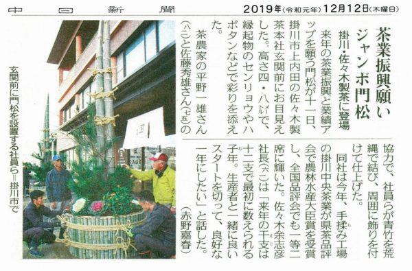 中日新聞に掲載された佐々木製茶の巨大門松
