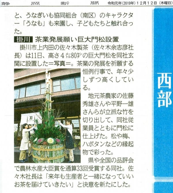 静岡新聞に掲載された佐々木製茶の巨大門松