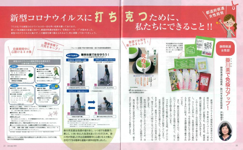 りぶる2020年7月号掛川茶で免疫アップ