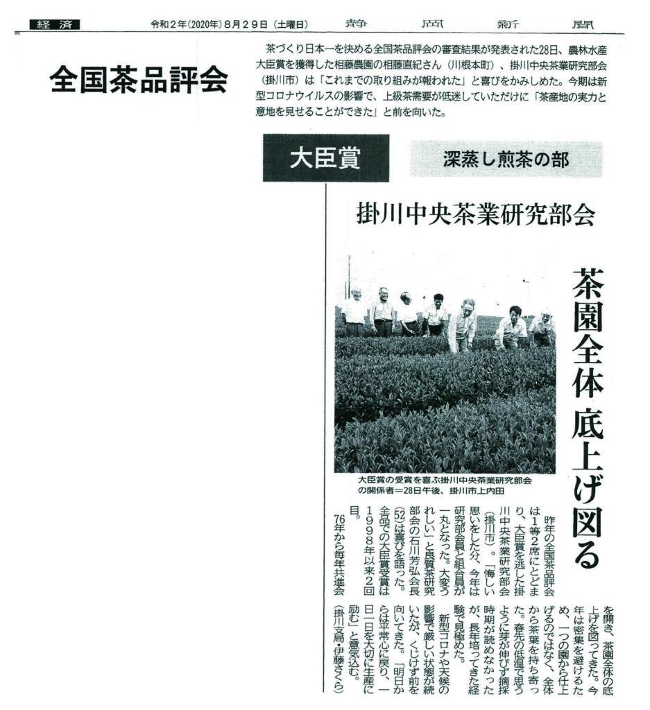 20200829静岡新聞