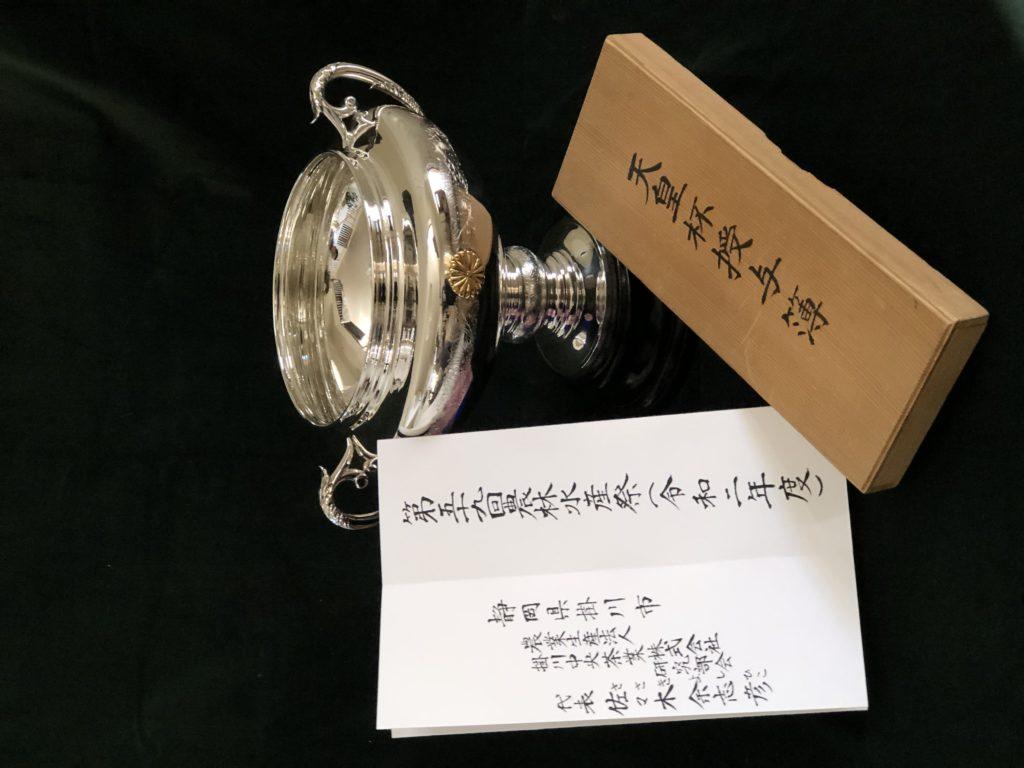 天皇杯と表彰状