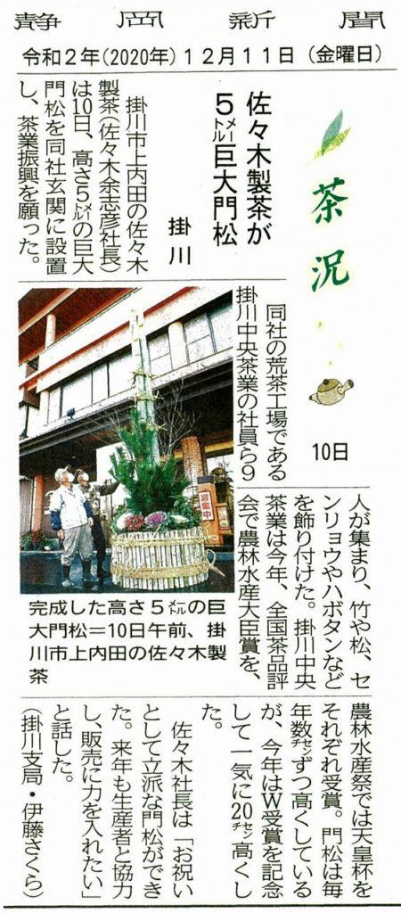 大門松 静岡R2.12.11