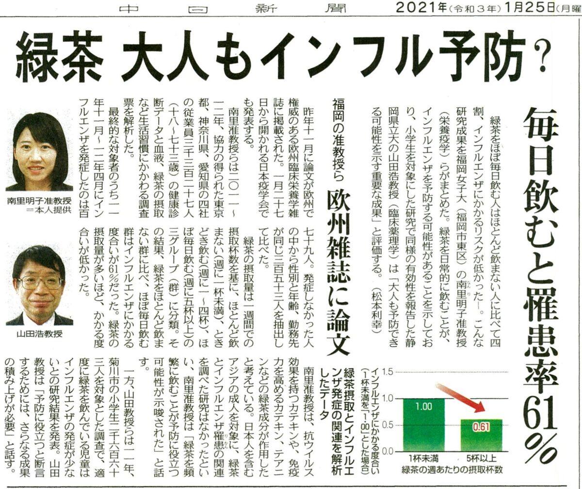 緑茶インフル予防中日R3.1.25