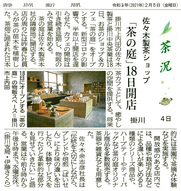 茶の庭オープン 静岡R3.2.5