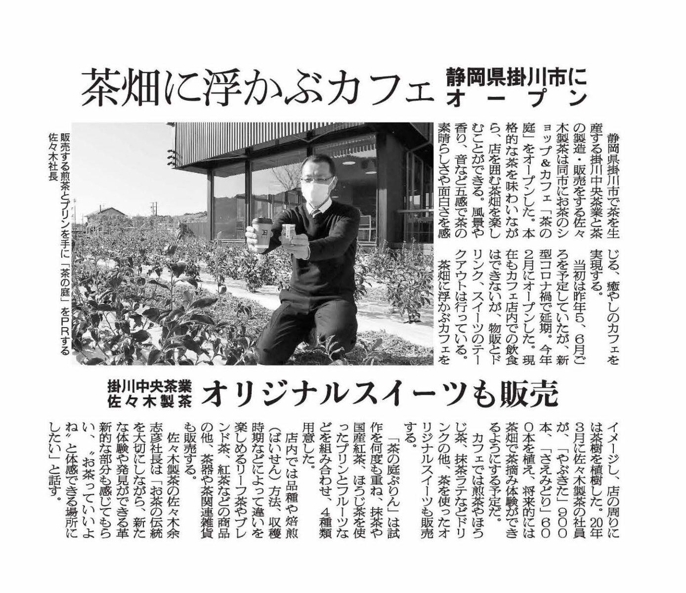 2021年3月23日付日本農業新聞/東海版