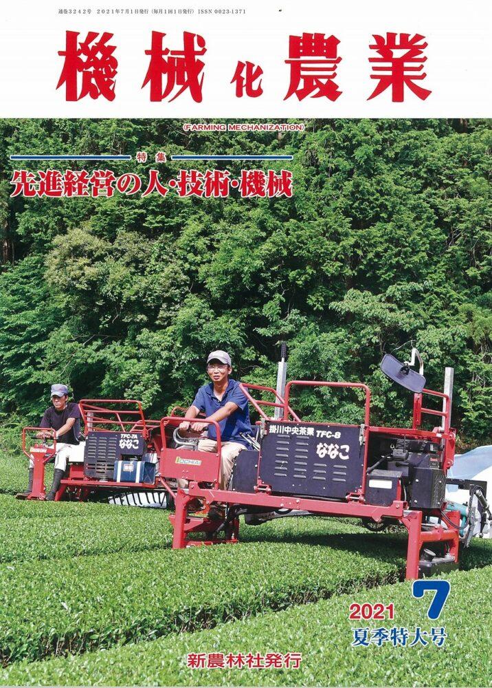 機械化農業_R3年7月号表紙